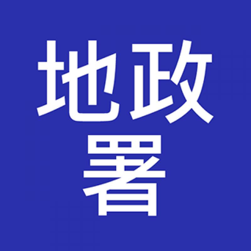 地政主任 / 督察 / 田土轉易主任 入職投考準備  (Lands)