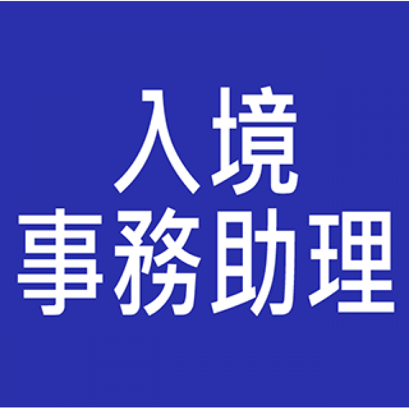入境事務助理員 入職投考準備 (Immigration)