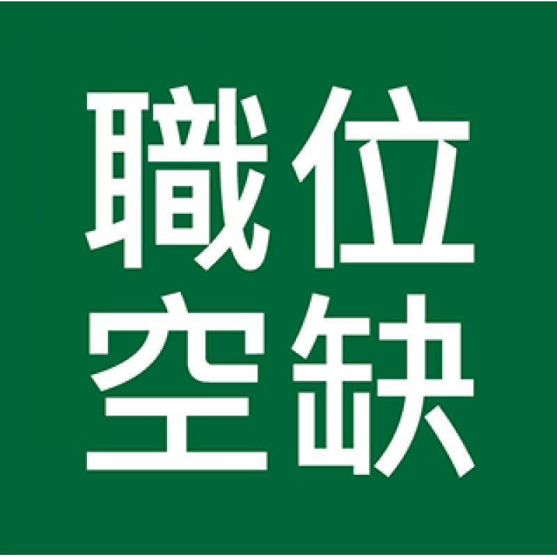 最新政府招聘職位、及基本法 預備班 (Civil Service, Basic Law)