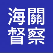 海關督察 入職投考準備 (Customs)
