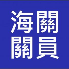 海關關員 / 助理貿易管制主任 入職投考準備 (Customs)