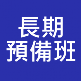 一年持續準備班 (One-Year Multiple Courses)