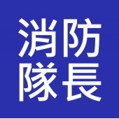 消防隊長/ 消防隊目(控制) 入職投考準備 (Fire Station Officer / Senior)