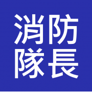 消防隊長 / 消防隊目(控制) 入職投考準備 (Fire Station Officer / Senior)