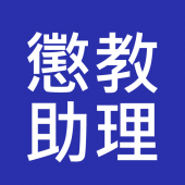 二級懲教助理 入職投考準備 (Correctional Services - Assistant Officer II)