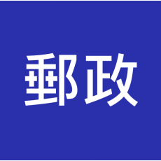郵務監督 / 郵務員 / 郵差 入職投考準備  (Post Office 郵政)